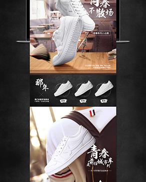 运动鞋产品详情页设计