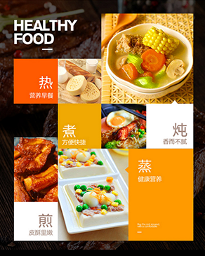 炒菜锅产品详情页设计