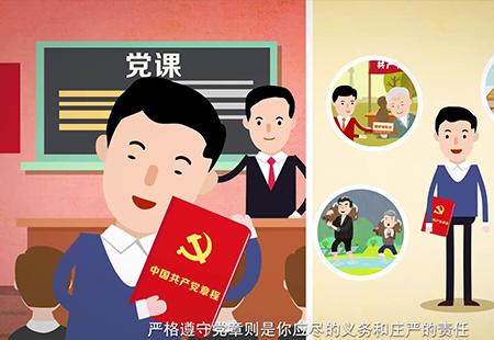 共产党党章